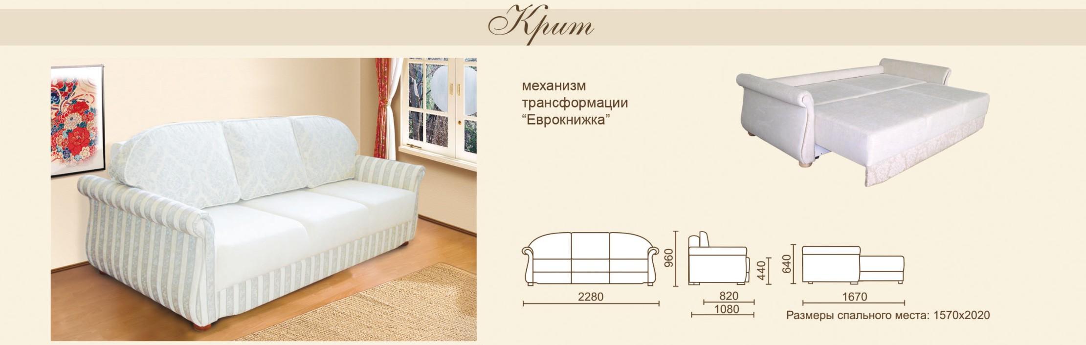Раскладные диваны 62